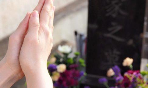 知らない人も多い、主な3つの宗教のお墓参りのマナー